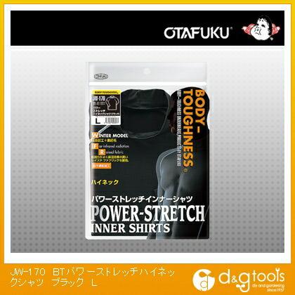 おたふく手袋 BTパワーストレッチハイネックシャツ ブラック L JW-170