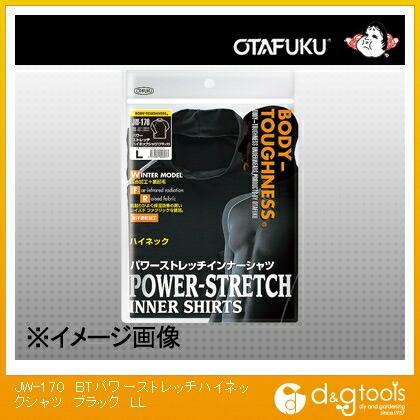 おたふく手袋 BTパワーストレッチハイネックシャツ ブラック LL JW-170