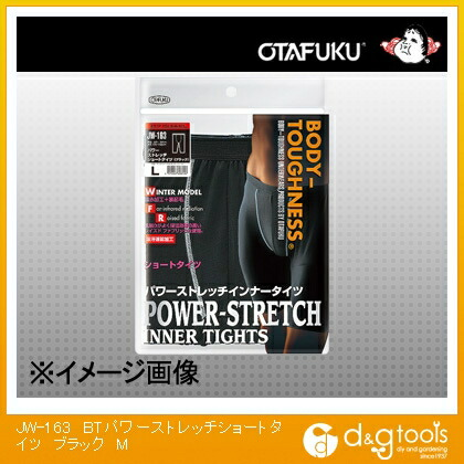 おたふく手袋 BTパワーストレッチショートタイツ ブラック M JW-163