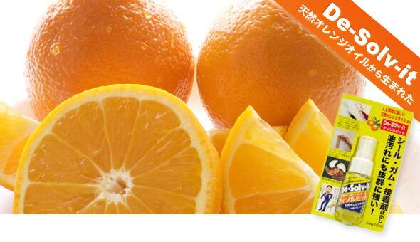 オレンジ洗剤