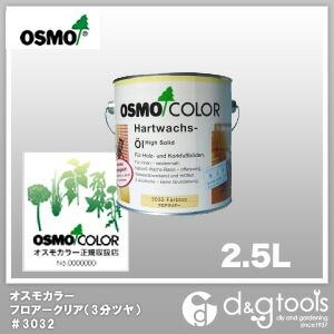 オスモカラーフロアクリアー 透明3分つや有 2.5L 3032
