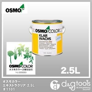 オスモカラー エキストラクリアー  2.5L 1101