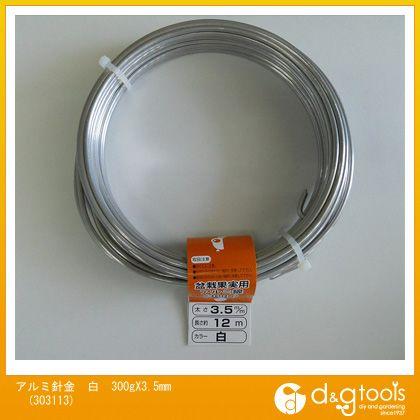 OWL アルミ針金 白 300gX3.5mm 白 300gX3.5mm 303113
