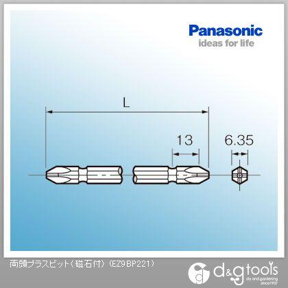 パナソニック 両頭プラスビット〈磁石付〉   EZ9BP221 2 本組
