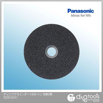パナソニック ディスクグラインダー100トイシ切断用   EZ9X201