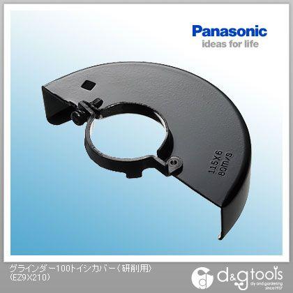 パナソニック グラインダー100トイシカバー〈研削用〉   EZ9X210
