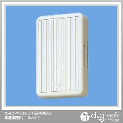 サインペット/100(AC100V 音量調整付) (EB721)