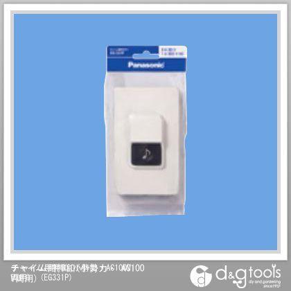 チャイム用押釦(小勢力・ AC100V両用) (EG331P)