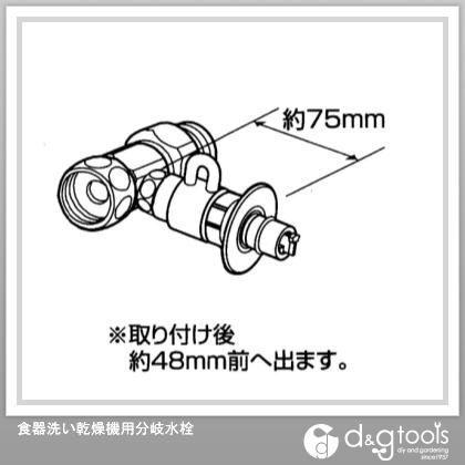 パナソニック 食器洗い乾燥機用分岐水栓   CB-S268A6