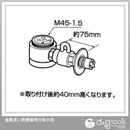 食器洗い乾燥機用分岐水栓   CB-SSG6
