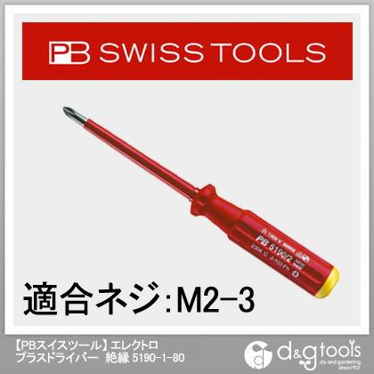PBスイスツールズ エレクトロ プラスドライバー 絶縁   5190-1-80   絶縁ドライバー 絶縁工具