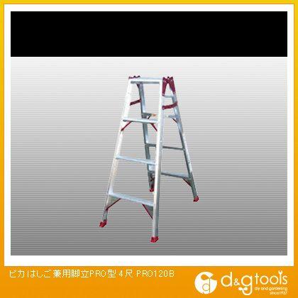 はしご兼用脚立PRO型  4尺 PRO-120B