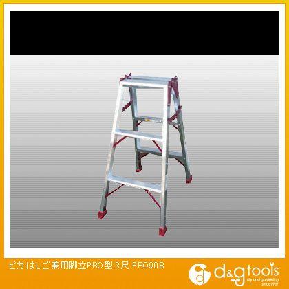 はしご兼用脚立PRO型  3尺 PRO-90B