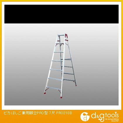 はしご兼用脚立PRO型  7尺 PRO-210B