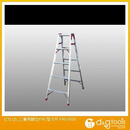 はしご兼用脚立PRO型  5尺 PRO-150B