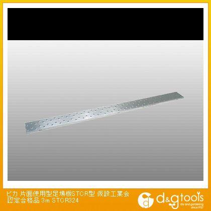 片面使用型足場板STCR型 仮設工業会認定合格品 3m (STCR-324)