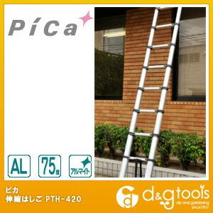 伸縮はしご (PTH-420)