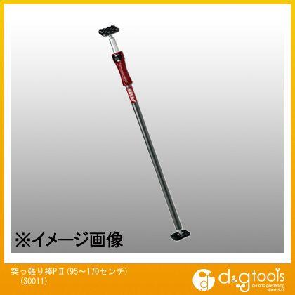 突っ張り棒 カーゴバーP2(95〜170センチ) (30011)