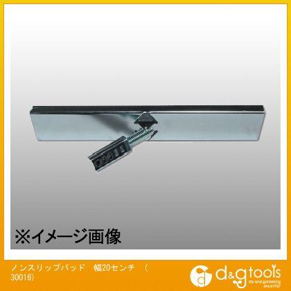 ノンスリップパッド幅20センチ(カーゴバー(突っ張り棒)用アクセサリー)   30016