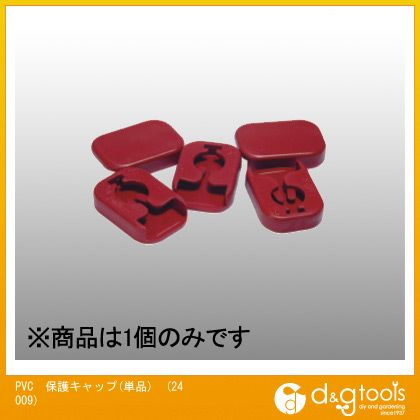 PVC 保護キャップ(単品)   24009