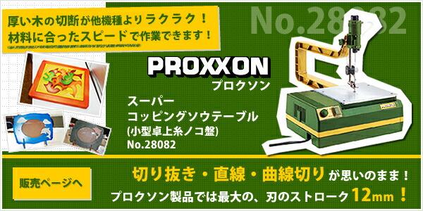 プロクソン 糸鋸盤 28082