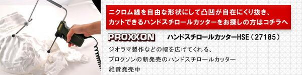 プロクソン新発売ハンドスチロールカッター