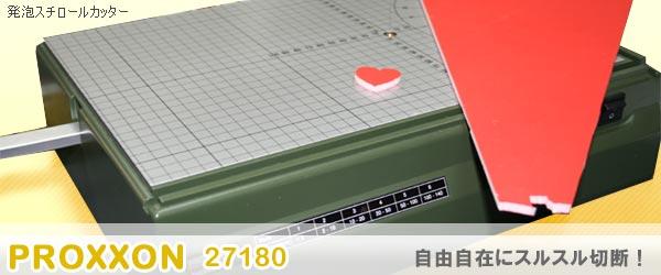 PROXXON(プロクソン) 27180 発泡スチロールカッター