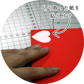 切り取った紙を貼り付ける