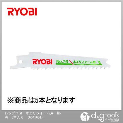 レシプロ刃 木工リフォーム用 No.76 5本入り (6641651)