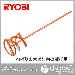 リョービ ドリル用 ミキサーアタッチメント MR-4   6700011