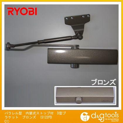 パラレル型内装式ストップ付D型ブラケットドアクローザ ブロンズ  S122PD C1