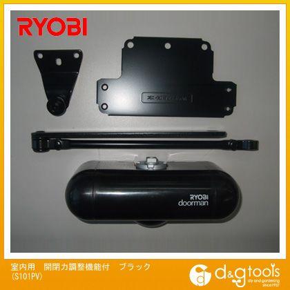 室内用 開閉力調整機能付 ドアマン ドアクローザ S-101PV ブラック  S101PV