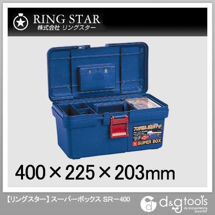 スーパーボックス 工具箱 ブルー  SR-400ブルー