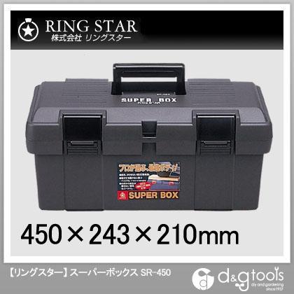スーパーボックス 工具箱 グレー  SR-450グレー