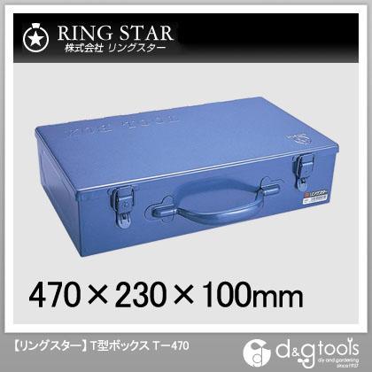T型ボックスT-470ブルー   T-470