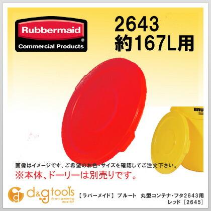 ラバーメイド ブルート 丸型コンテナ・フタ2643用 レッド  2645