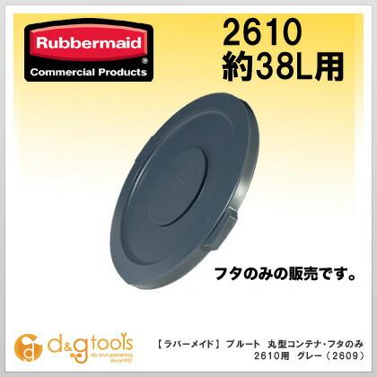 ラバーメイド ブルート 丸型コンテナ・フタのみ 2610用 グレー  2609GRAY