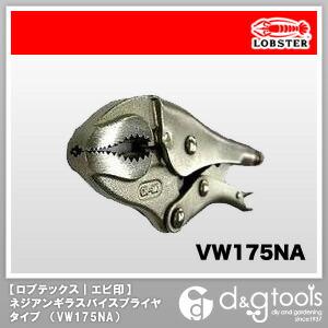ネジアンギラスバイスプライヤタイプ   VW175NA