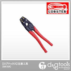 圧着工具 銅線用裸圧着端子用・銅線用裸圧着スリーブ(P.B)用   AK15A