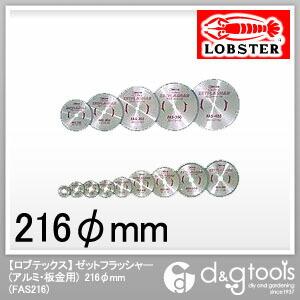 ゼットフラッシャー(アルミ・板金用) φ216mm (FAS216)