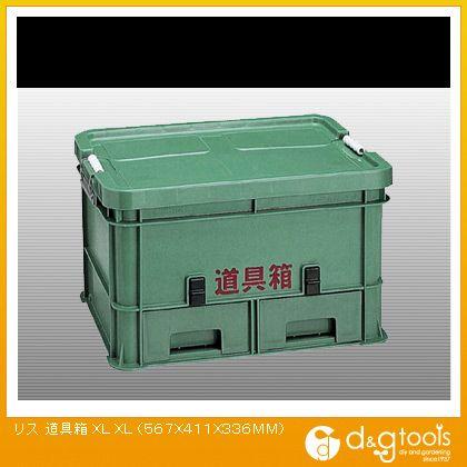 道具箱 (×1個)   XL