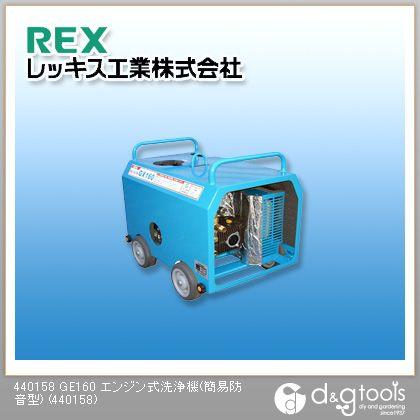 GE160 エンジン式高圧洗浄機(簡易防音型)   440158