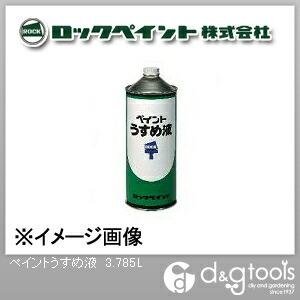 ペイントうすめ液  3.785L H16-0059