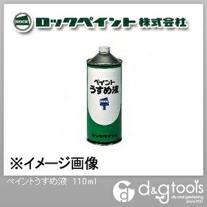 ペイントうすめ液  110ml H16-0059