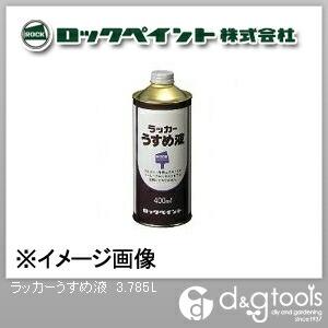 ラッカーうすめ液  3.785L H16-0124