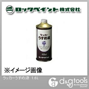 ラッカーうすめ液  1.6L H16-0124