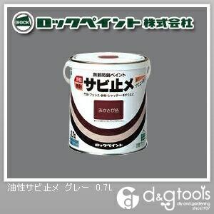 油性サビ止メ グレー 0.7L H59-4021