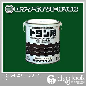 ロックペイント トタン用塗料 エバーグリーン 0.7L H69-1062