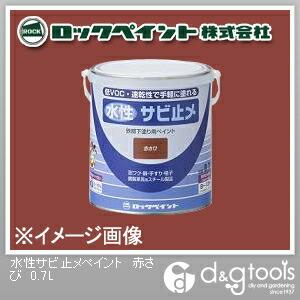 水性サビ止メペイント塗料 赤さび 0.7L H75-0521