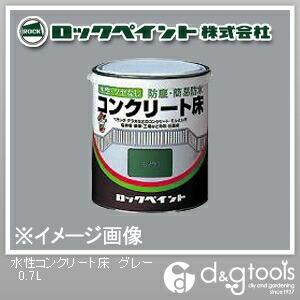 水性コンクリート床塗料 グレー 0.7L H82-0119